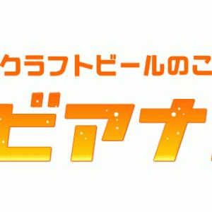 【和歌山】ノムクラフトブリューイング:「ラズベリームーン」を樽で飲みました~