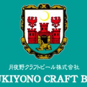 【群馬】月夜野クラフトビール:『AIBA2021 受賞記念キャンペーン』を実施中!