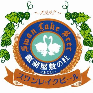 【新潟】スワンレイクビール:「アガノセゾン」を樽で飲んでみました~