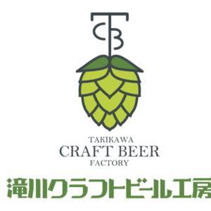 【北海道】滝川クラフトビール工房:「空知ピルスナー」を樽で飲みました~