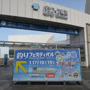 釣りフェスティバル 2020