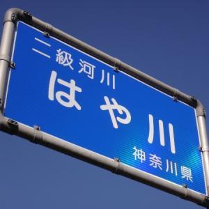 20/03/26 早川