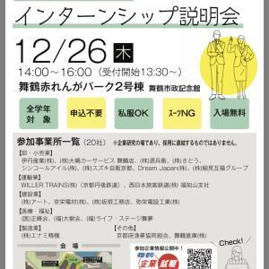 ㈱大嶋カーサービス舞鶴店が「まいづる企業研究会・インターンシップ説明会」に参加します
