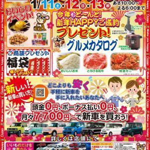 ㈱大嶋カーサービス 舞鶴店がついに初売り開催!福知山店・綾部店も第2回目を開催!