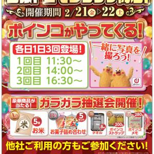 2日間限定!出張ドコモショップがイオン福知山店1階専門店側入口にて開店します!