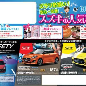 【株式会社 大嶋カーサービス】スズキの人気車からうれしい装備がついたワンプライス車!