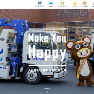 株式会社大嶋カーサービス ホームページ未公開分を公開しました!