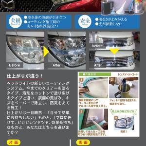 株式会社大嶋カーサービス   透明感のあるヘッドライトを復活!