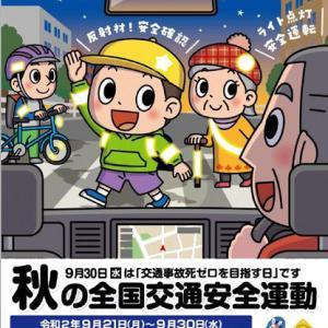 【秋の全国交通安全運動】スタート式が開催されました。