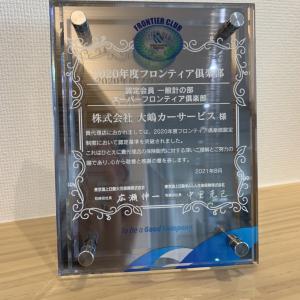 東京海上日動様から表彰して頂きました|株式会社大嶋カーサービス