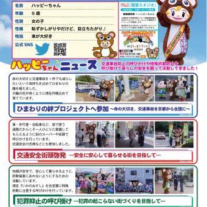 大嶋カーサービスのマスコットキャラクターの専マネが広報活動でラジオに出演しとっちゃった編