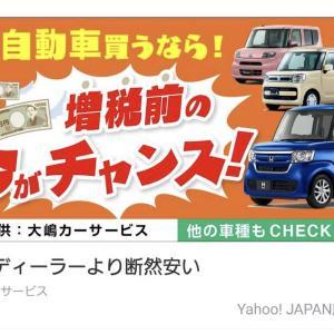 大嶋カーサービスで軽自動車を買うなら増税前の今がチャンス!