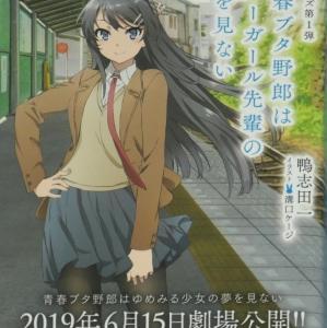 【電撃文庫】青春ブタ野郎シリーズ(9巻まで)