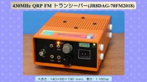 430MHz QRP FM トランシーバー(JR8DAG-70FM2018)のページを更新(2020.11.25)