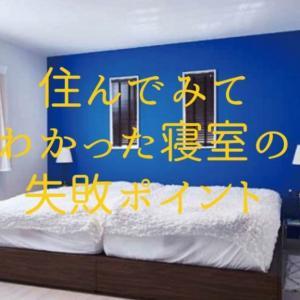 住んでみてわかった寝室の失敗ポイント