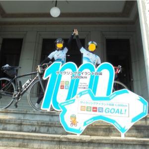 夫婦で四国一周サイクリング!9日目 ゴールの日