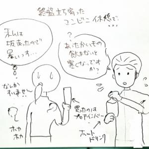 【②】はじめてのロードバイクフィッティング