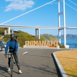 初冬のしまなみ海道サイクリング110km