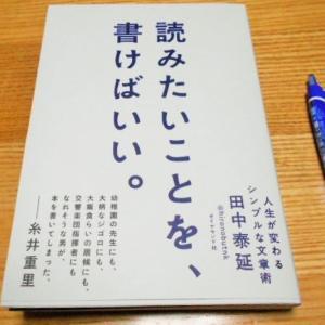 『読みたいことを、書けばいい。/著/田中泰延』書籍感想(書評)