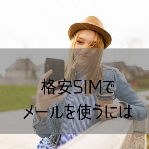 格安SIM(スマホ)でメールを使う3つの方法、これを使っていました。