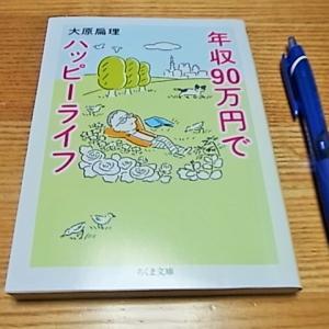 『年収90万円でハッピーライフ/著/大原扁理』書籍感想(書評)