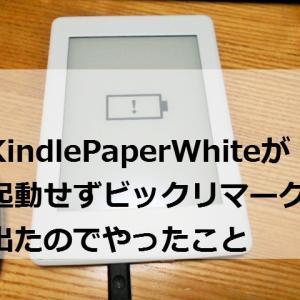 起動しなくてビックリマーク・Kindle Paperwhite(キンドルペーパーホワイト・電子書籍リーダー)をしばらく使っていなかった症状に対処したこと