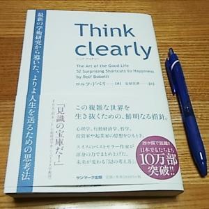 『Think clearly(シンク・クリアリー)/著/ロルフ・ドベリ』書籍感想(書評)