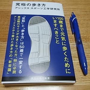 『究極の歩き方/著/アシックス スポーツ工学研究所』書籍感想