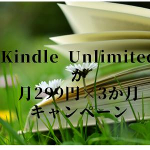 【激安】アマゾンのKindle Unlimited再入会が月299円×3か月キャンペーンを利用しました・新規の方は月199円×3か月