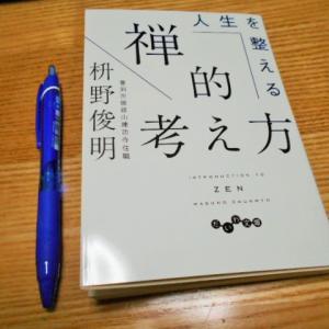 『人生を整える禅的考え方/著/桝野俊明』書籍感想 書評