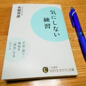 『気にしない練習/著/名取芳彦(なとり・ほうげん)』書籍感想 書評