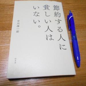 『節約する人に貧しい人はいない。/著/中川淳一郎』書籍感想 書評