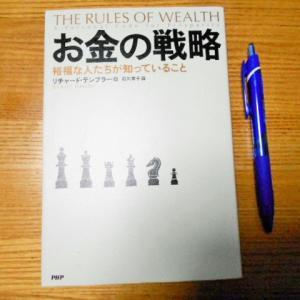 『お金の戦略~裕福な人たちが知っていること/著/リチャード・テンプラー』書籍感想 書評 レビュー