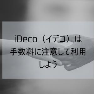 iDeco(イデコ)は掛け金と手数料に注意しよう。今さら聞けない確定拠出型年金のメリットとデメリット。