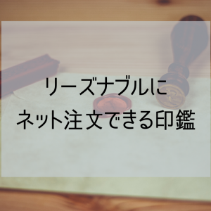 印鑑(ハンコ)のおすすめ・楽天でネット注文できる新生活や生活に節目に用意しておきたい