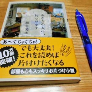 『あなたの人生、片づけます・著・垣谷 美雨』書籍感想 書評 ブックレビュー