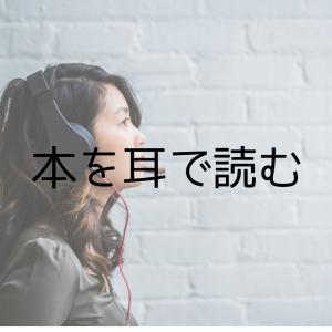 【新習慣】本を読まずに聴く・最近聴く読書を開始したワケ