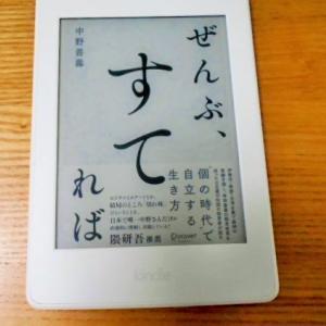 よし、もっと捨てよう・『ぜんぶ、すてれば ・著・中野善壽』書評・書籍感想・ブックレビュー