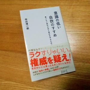 料理は臨機応変がいい・『意識の低い自炊のすすめ・著・中川 淳一郎』書評・書籍感想・ブックレビュー
