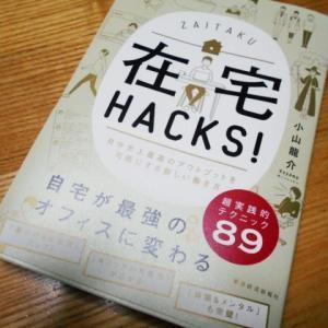 『在宅HACKS!―自分史上最高のアウトプットを可能にする新しい働き方・著・小山 龍介 』書評・書籍感想・ブックレビュー