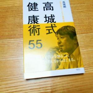 10人に一人がボケている国に住んでいる・『高城式健康術55・著・高城 剛』書評・書籍感想・ブックレビュー