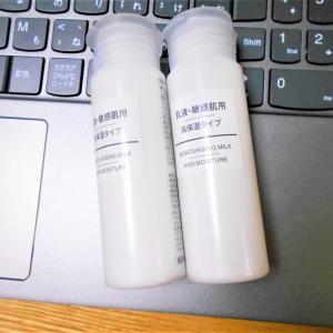 無印乳液は携帯用サイズ(50ml)が「買い」の理由
