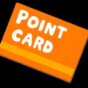 ポイントカードでポイントを貯めることは労働である