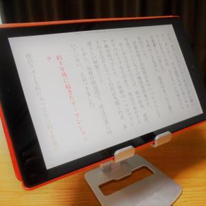 アマゾンファイアータブレット10インチが読書しやすい理由(専用電子書籍リーダーにはないメリット)