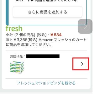 アマゾンフレッシュのカートに入れた商品を削除する方法
