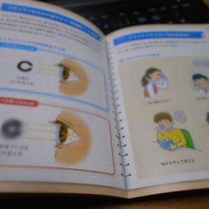 視力低下とドライアイの以外な関係