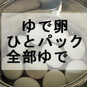 卵は1パック全部ゆで!真夏のラク食事支度