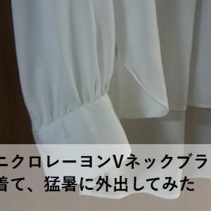 猛暑に着るトップスのおすすめ・プユニクロのレーヨンVネックブラウス(長袖)を着て猛暑の中出かけてみた。
