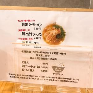 クリーミー!まさかの鴨出汁・豆乳ラーメン!@三宮