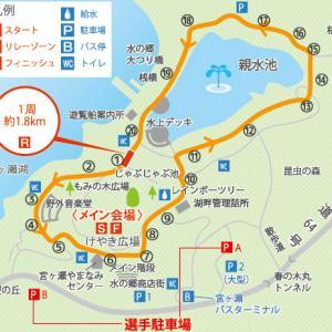 2018/08/18~19 宮ヶ瀬湖24時間リレーマラソン